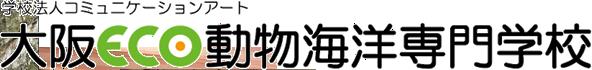 大阪ECO動物海洋専門学校 大阪エコ