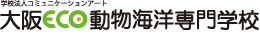 動物・ペットの専門学校 学校法人コミュニケーションアート 大阪ECO動物海洋専門学校 旧校名・OCA-大阪コミュニケーションアート専門学校