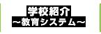 学校紹介~教育システム~